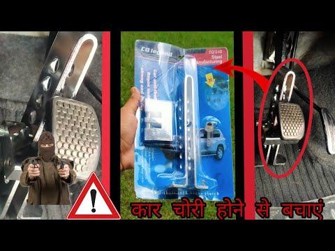 CAR SECURITY BRAKE LOCK FOR ALL CARS || BEST BRAKE LOCK FOR 4 WHEELER||FULL INSTALLATION|| ALTO 800